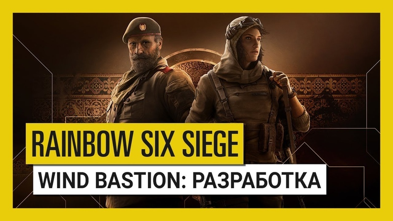 Tom Clancy's Rainbow Six Осада — Разработка Operation Wind Bastion