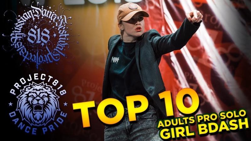 GIRL BDASH ✪ TOP 10 ✪ ADULTS PRO SOLO ✪ RDF18 ✪ Project818 Russian Dance Festival ✪