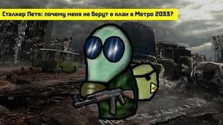 Сталкер Петя: почему меня не берут в клан в Метро 2033? | Проект А.Р.Г.У.С. |