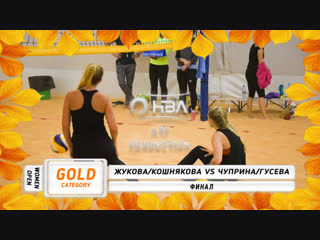 13.10 НВЛ WOMEN GOLD FINAL | ЖУКОВА/КОШНЯКОВА VS ЧУПРИНА/ГУСЕВА