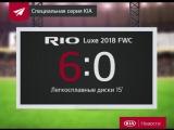 KIA RIO FWC 2018