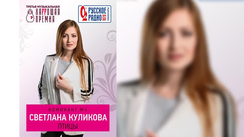 ХаРРошая Премия - 3. Светлана Куликова - Птицы