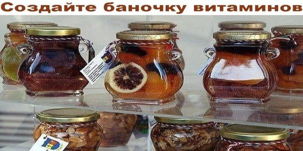 Создайте баночку витаминов!