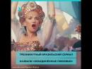 Орейро спела на русском в клипе на ЧМ-2018 АКУЛА