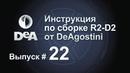 Соберите своего R2-D2. Выпуск №22 (инструкция по сборке)