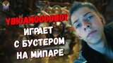 ybicanoooobov и БУСТЕР НА МИПО! Лучшее с ybicanoooobov #63