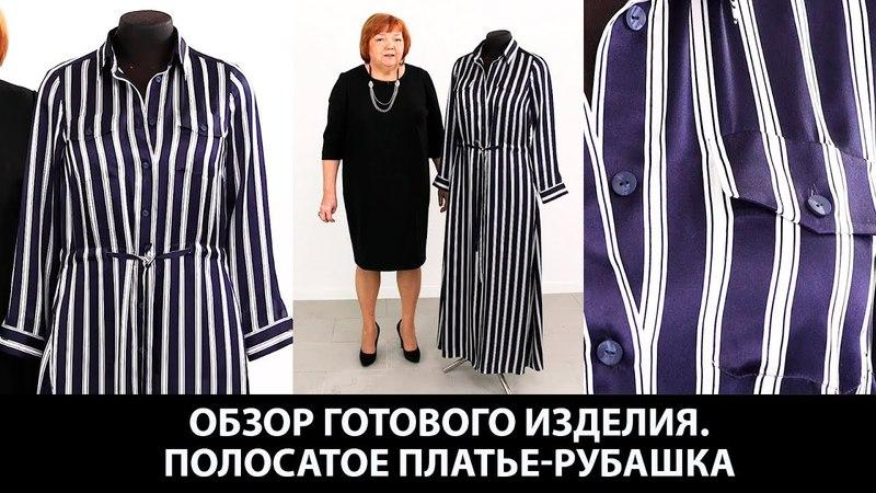 Обзор готового изделия Длинное платье рубашка из полосатого шелка от интернет магазина TKANIBUTIK.RU