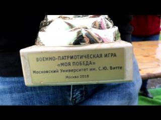 19.05.18 Военно-патриотическая игра «МОЯ ПОБЕДА!»