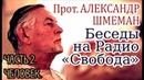 Беседы на Радио Свобода прот Александр Шмеман Часть 2 Человек