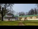 Музей – заповедник И. С. Тургенева «Спасское-Лутовиново»