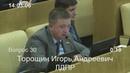 Госдума принимает поправки о тахографах