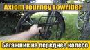 Багажник на переднее колесо Axiom Journey Lowrider.