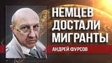 Андрей Фурсов. Территория бывшей ГДР - последний оплот германского духа