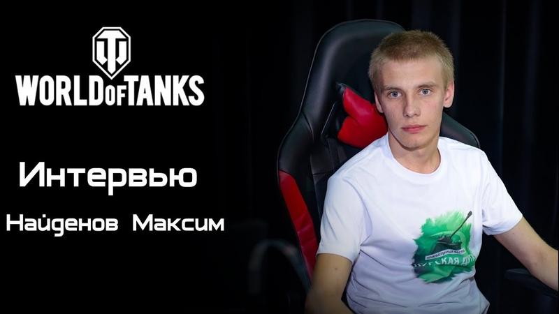 Интервью - Максим Найденов