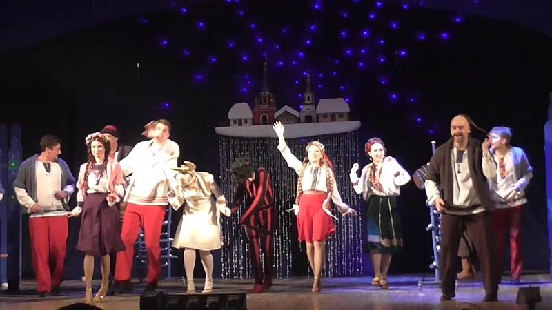 Пятый театральный фестиваль имени Папанова в Вязьме Ночь перед Рождеством Финал