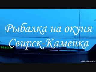 Рыбалка Каменка-Свирск