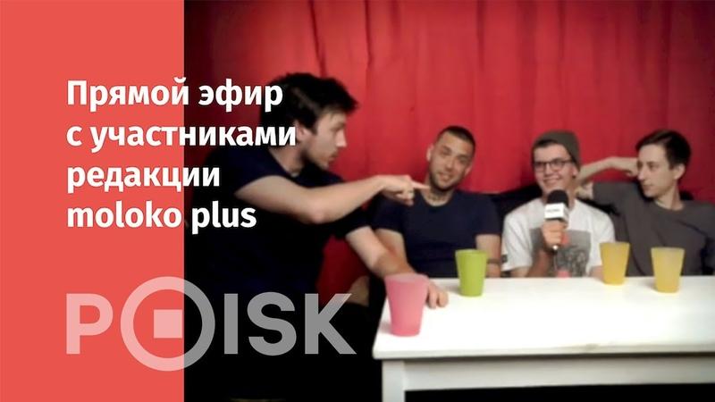 Члены редакции альманаха Moloko plus в студии POISK.media