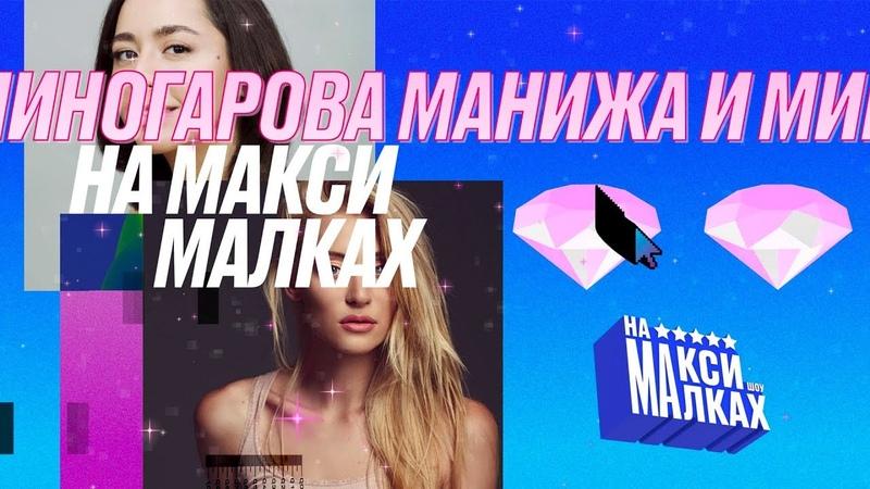 НОВОГОДНЕЕ ШОУ НА МАКСИМАЛКАХ Маша Миногарова и Манижа