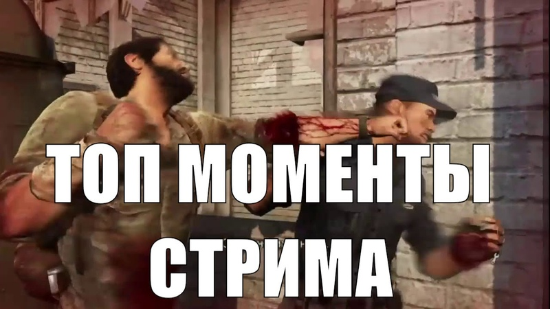 НАРЕЗКА ТОП МОМЕНТОВ СО СТРИМА КЛИПЫ TWITCH МОНТАЖ