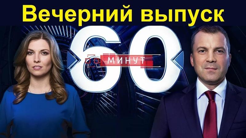 60 минут 18 50 18 02 19 Брюссель принял решение по санкциям против России