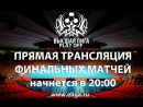 Онлайн трансляция Финальных матчей Высшей Лиги XIII сезона