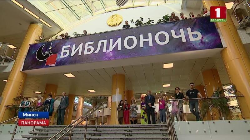 В столице к Библионочи присоединились 8 учреждений20042106