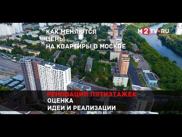 Реновация пятиэтажек Оценка идеи и реализации Как меняются цены на квартиры в Москве