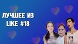 LIKE WTF #18   Топ Моменты   Подборка   Лучшее из like   Фанатка Братишкина  