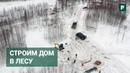 Амбар для двух гектар Часть 1 Бурение винтовых свай зимой FORUMHOUSE FORUMHOUSE