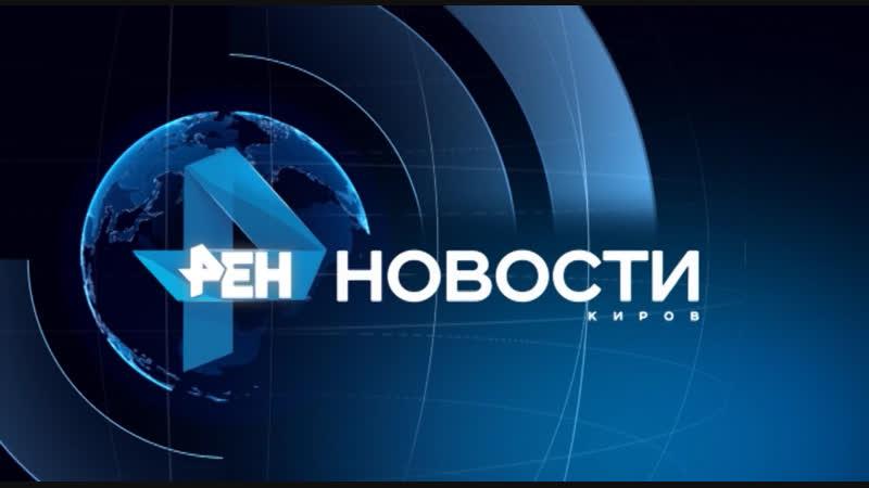 НОВОСТИ РЕН ТВ Киров
