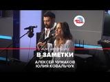 Алексей Чумаков и Юлия Ковальчук - В Заметки (#LIVE Авторадио)