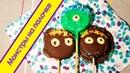 Монстры на палочках! | ПЕЧЕНЬЕ OREO в шоколаде | DIY | Канал КЕКС