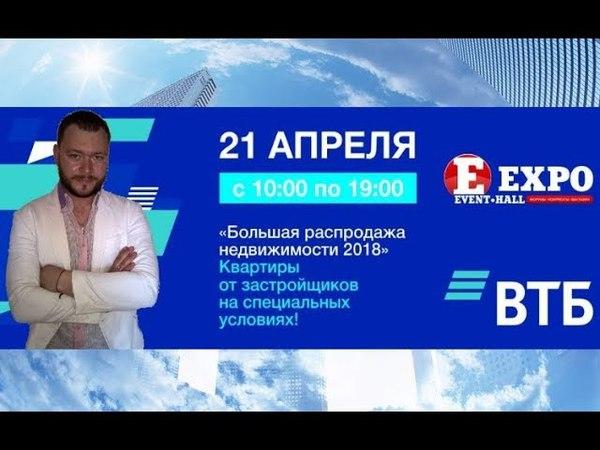 В этом видео я покажу вам как побывал на ярмарке недвижимости,организатором которой был банк ВТБ.Пообщался с некоторыми застройщиками,такими как ВМУ-2,ГК Развитие,ЖБИ-2 Инвест,ГК Инвестжилстрой,поговорили о ценах на недвижимость Воронежа и скидках которые