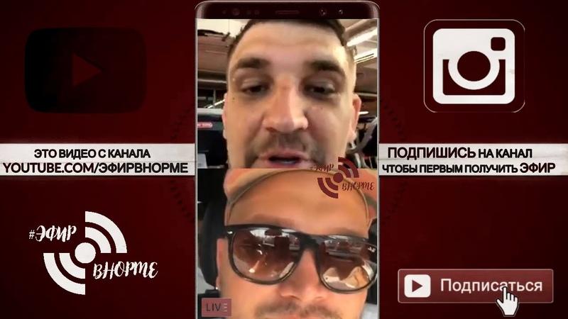 Баста и Kyivstoner, о отдыхе, спорте, Модный Стилист Василий Жабо
