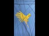 Птица Счастья Завтрашнего Дня