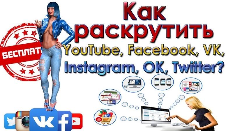 Бесплатная раскрутка YouTube Facebook VK OK Instagram Twitter