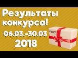 Результаты конкурса на 25 ГИГАБОКСОВ!