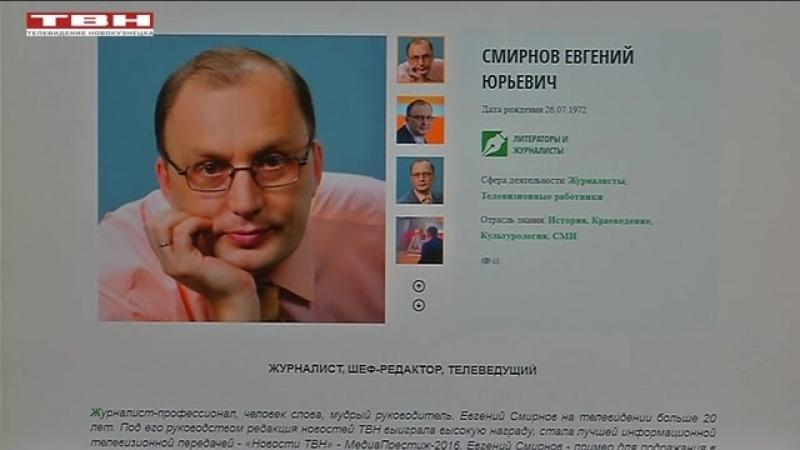 300 имен на сайте 400 знаменитых новокузнечан