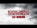 Падение Ордена 22 июля на РЕН ТВ
