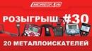 ПРЯМОЙ ЭФИР / Розыгрыш 20 металлоискателей среди подписчиков/МДРегион