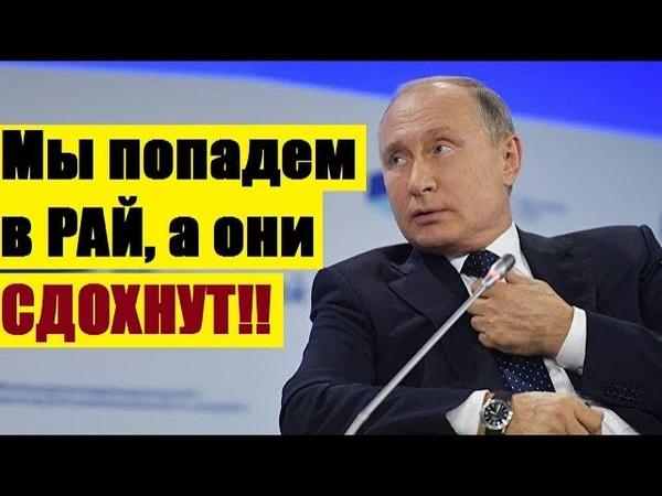 Ответно встречный удар Путин рассказал почему Россия может использовать ЯДЕРНОЕ ОРУЖИЕ