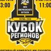 Steel Power - Кубок Регионов ЛАФ 2018