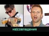 НЕСОВПАДЕНИЯ - Нулевой меридиан - Два дня (2009) Coldplay - Yellow (2000)