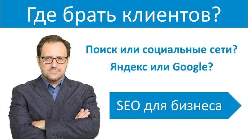 SEO для бизнеса. Видео-семинар. Часть 1 - Где брать клиентов