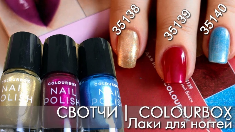 СВОТЧИ Лаки для ногтей Орифлэйм КОЛОРБОКС COLOURBOX 35138 35139 35140