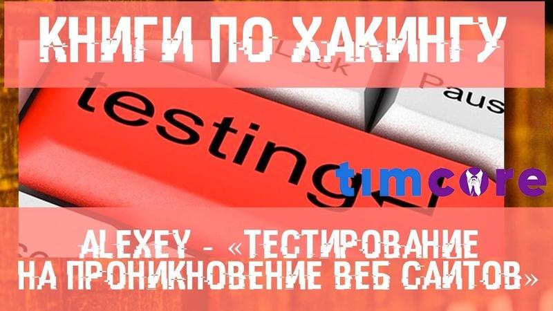 Книги по хакингу Alexey Тестирование на проникновение веб сайтов