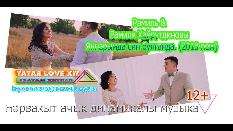 Рамиль Рамиля Хайрутдиновы Яннарымда син булганда 2018 new ты вблизи 12