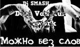Dj Smash - Можно Без Слов (Deni Van Ruz Rework)