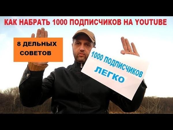 КАК НАБРАТЬ 1000 ПОДПИСЧИКОВ НА YOUTUBE 8 ДЕЛЬНЫХ СОВЕТОВ