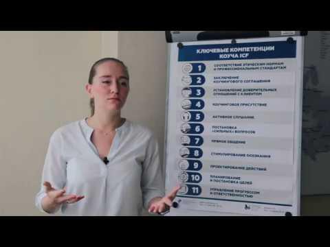 Отзыв Анастасии Гелеверовой о ведущей программы Профессиональный коучинг Катерине Костюковой